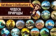 Гайд по чудесам природы в Sid Meier's Civilization V