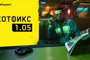 Хотфикс 1.05 для Cyberpunk 2077