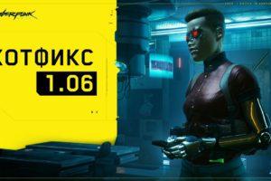 Хотфикс 1.06 для Cyberpunk 2077
